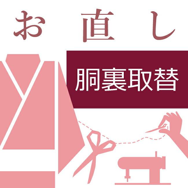 胴裏取替え【着物(袷)】【選べるハイテクミシン対応/和裁士による手縫い対応】