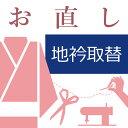 長襦袢の地衿取替 ハイテクミシン対応 長じゅばんの地衿を取り替える/長じゅばんの地衿を交換する 10〜60営業日納期