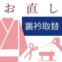 着物や長襦袢の裏衿取替 ハイテクミシン対応 裏衿を交換する 10〜60営業日納期【送料込み価格】