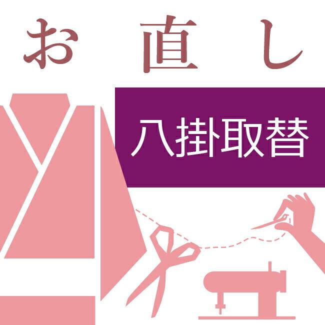 袷着物の八掛取替【選べるハイテクミシン対応/和裁士による手縫い対応】八掛交換