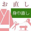 長襦袢の身巾直し【選べるハイテクミシン対応/和裁士による手縫い対応】
