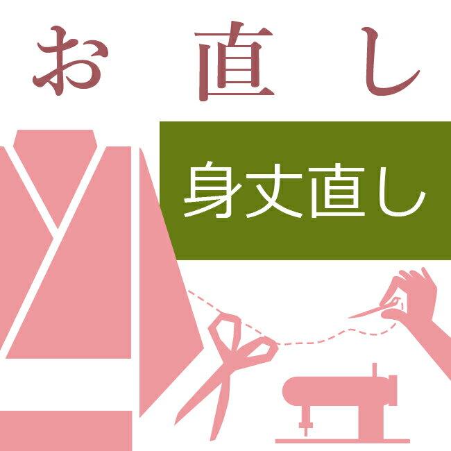 羽織・コート類の身丈直し【選べるハイテクミシン対応/和裁士による手縫い対応】