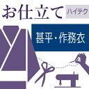甚平(単衣)/ハイテクミシン仕立て 着物の仕立て ゆのし代込み お誂え/フルオーダー/オーダーメイド 40〜60営業日納期
