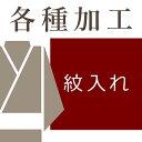 縫い紋【送料込み価格】