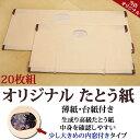即納可能【在庫有り】オリジナルたとう紙(台紙・薄紙・少し大きめの窓付き) 大・小 組み合わせ自由 20枚セット 折らずに発送