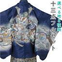 七五三 着物 男の子 五歳 13点フルセット 羽織袴セット ...
