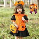 【即納】ハロウィン 衣装 子供 コスプレ かぼちゃ ベビー ...