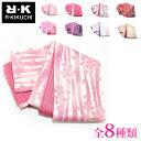 RK ブランド 小袋帯 選べる8柄 桜 古典 花柄 リバーシブル ピンク クリーム 白 黒 赤 紫 エンジ かわいい 浴衣帯