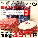 【新米!】【福袋米:プレミアムパック】【3セットから選べる☆】白米5kg×2袋 【平成29年:滋賀県