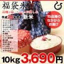 【新米!】【福袋米】 白米 10kg【平成29年・滋賀県産】10kg×1袋でのお届けです♪】