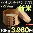【新米!】ハナエチゼン 10kg【平成29年・滋賀県産】...