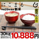 にこまる 『最高級品種』玄米のまま30kgもしくは精米済み白米27kg【平成29年・滋賀県産】