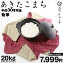 あきたこまち 玄米20kgまたは白米20kg 環境こだわり米...