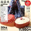 【福袋30】玄米のまま30kgもしくは精米済み白米27kg ...