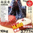 【レビュー10,000件突破:特別価格】【福袋米】 白米 10kg【平成30年:滋賀県産】10kg×1袋でのお届けです♪ 送料無料