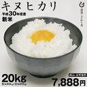 キヌヒカリ 環境こだわり米 玄米のまま 20kgもしくは精米...