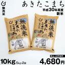 無洗米 あきたこまち 10kg(5kg×2袋) 【平成30年...
