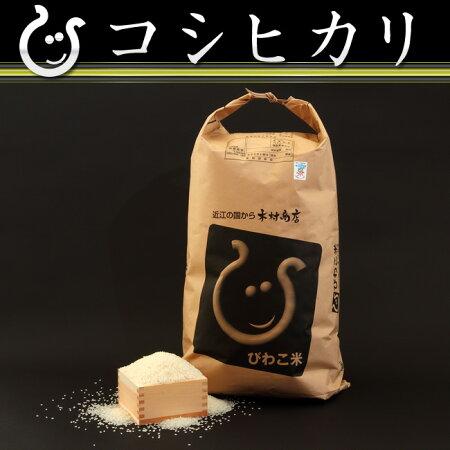 コシヒカリ環境こだわり米玄米30kgもしくは精米済み白米27kg【平成27年・滋賀県産】【送料無料】
