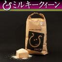 【新米!】ミルキークイーン 環境こだわり米 玄米 5kg【平成28年・滋賀県産】