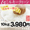 【新米:ミルキー祭り】 ミルキークィーン 10kg【平成24年:滋賀県産】