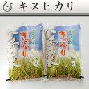 【新米!】キヌヒカリ 環境こだわり米 10kg 【...
