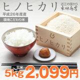 ヒノヒカリ 環境こだわり米 玄米 5kg【平成26年・滋賀県産】
