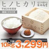 ヒノヒカリ 環境こだわり米 玄米 10kg【平成26年:滋賀県産】