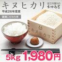 【特別米】キヌヒカリ 環境こだわり米 白米 5kg【平成26年・滋賀県産】