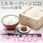 ミルキークイーン 環境こだわり米 玄米30kgまたは精米済み白米27kg【平成26年・滋賀県産】【送料無料】