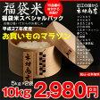【福袋米 スペシャルパック】 白米5kg×2袋 【平成27年:滋賀県産】【送料無料】