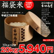ショッピング福袋 【福袋米】20kg(10kg×2袋)【平成27年:滋賀県産】【送料無料】