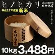 ショッピング10kg ヒノヒカリ 環境こだわり米 10kg【平成27年:滋賀県産】【送料無料】
