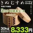 【5月の特別米:第2弾】きぬむすめ 環境こだわり米 玄米のまま30kgもしくは精米済み白米27kg【平成27年・滋賀県産】