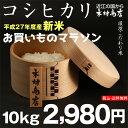 【お買い物マラソン】コシヒカリ 10kg【平成27年:滋賀県産】【送料無料】