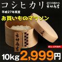 【お買い物マラソン】コシヒカリ 10kg【平成27年:滋賀県産】【送料無料:お米10kg】