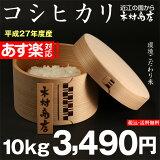 コシヒカリ 10kg【平成26年:滋賀県産】あす楽対応!