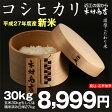 コシヒカリ 環境こだわり米 玄米のまま30kgもしくは精米済み白米27kg【平成27年・滋賀県産】【送料無料】