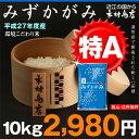 【特A】♪みずかがみ 環境こだわり米 10kg【平成27年・滋賀県産】