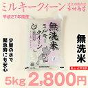 【無洗米】ミルキークイーン 5kg【平成27年産:滋賀県産】【送料無料】