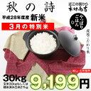 【3月の特別米】秋の詩 環境こだわり米 玄米のまま30kgもしくは精米済み白米27kg【平成28年: