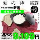 【4月の特別米】秋の詩 環境こだわり米 玄米のまま30kgもしくは精米済み白米27kg【平成28年:滋賀県産】【送料無料】