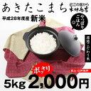 【2,000円ポッキリ】【新米!】あきたこまち 環境こだわり米 白米 5kg【平成28年・滋賀県産】
