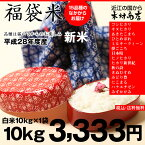 【福袋米】 白米 10kg【平成28年・滋賀県産】10kg×1袋でのお届けです♪】【送料無料】