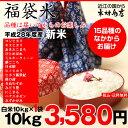 【福袋米】 白米 1...