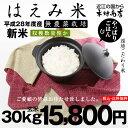 【はえみ米:無農薬栽培】コシヒカリ 環境こだわり米 玄米 30kg【平成28年・滋賀県産】