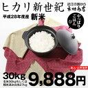 ヒカリ新世紀 玄米のまま30kgもしくは精米済み白米27kg【平成28年:滋賀県産】【お米:送料無料】