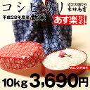 【新米!】コシヒカリ 10kg【平成28年:滋賀県産】