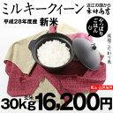 【無農薬】ミルキークイーン 環境こだわり米 玄米 30kg【平成28年・滋賀県産】【送料無料】