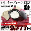 【新米!】ミルキークイーン 環境こだわり米 玄米のまま30kgもしくは精米済み白米27kg【平成28年・滋賀県産】