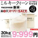 ミルキークイーン 環境こだわり米 玄米のまま30kgもしくは精米済み白米27kg【平成28年・滋賀県産】